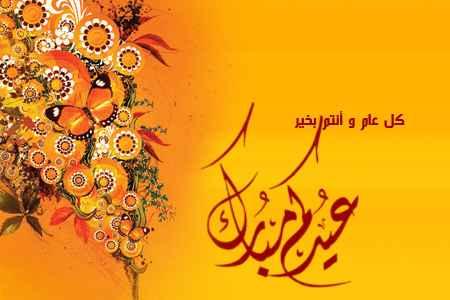 اس ام اس تبریک عید سعید فطر (3)