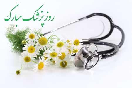 استاتوس های تبریک روز پزشک 96