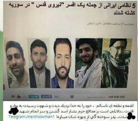 توهین محمد حسینی به شهدای مدافع حرم