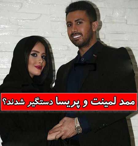 ماجرای دستگیری مملی لمینت و پریسا (2)