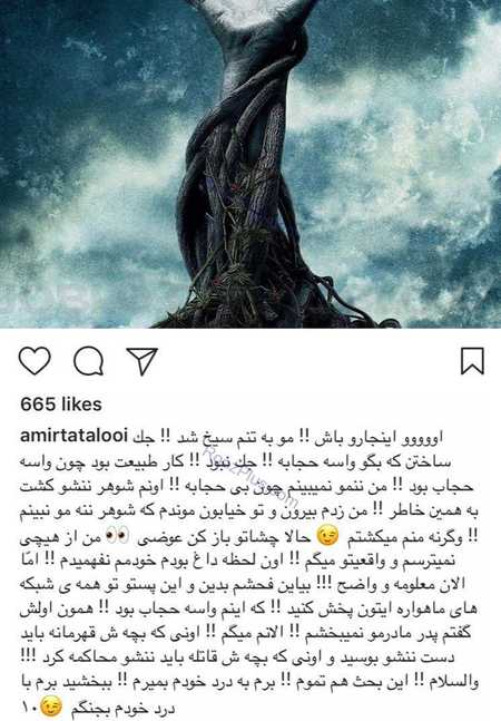 واکنش امیر تتلو به ماجرای حمید صفت در اینستاگرام (2)