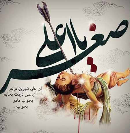 عکس نوشته شهادت حضرت علی اصغر (10)