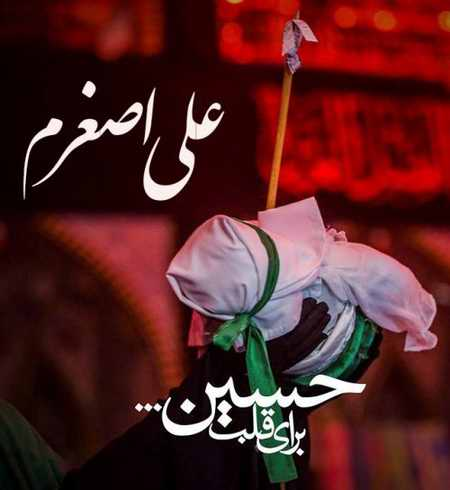 عکس نوشته شهادت حضرت علی اصغر (9)