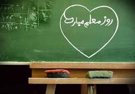 اس ام اس روز معلم 13 مهر 96
