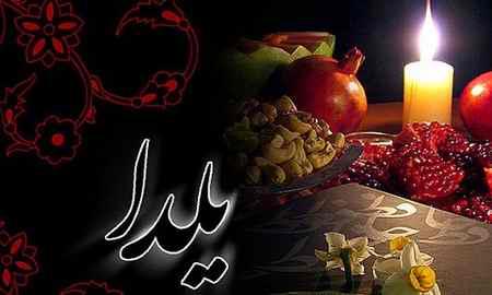 اس ام اس تبریک شب یلدا زمستان 96 (2)