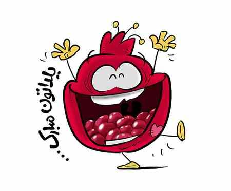 دانلود استیکر تلگرام شب یلدا 96 هندوانه و خنده دار
