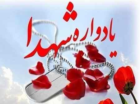 ما چگونه میتوانیم قدردان خون شهدا و ایثارگری جانبازان و آزادگان میهن خود باشیم (2)