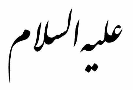 چرا هنگام نام بردن از اهل بیت علیه السلام میگوییم