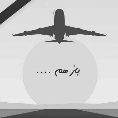 عکس تسلیت سقوط هواپیما برای پروفایل (11)