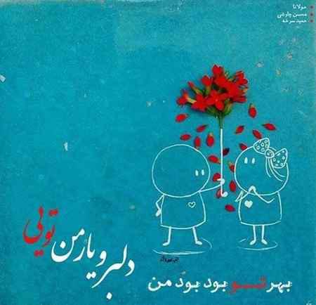 عکس نوشته رمانتیک دخترانه و پسرانه (13)
