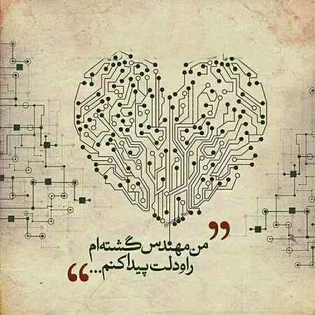 من مهندس گشته ام راه دلت پیدا کنم (1)