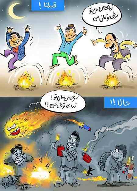 نقاشی در مورد چهارشنبه سوری طنز و کاریکاتور (2)
