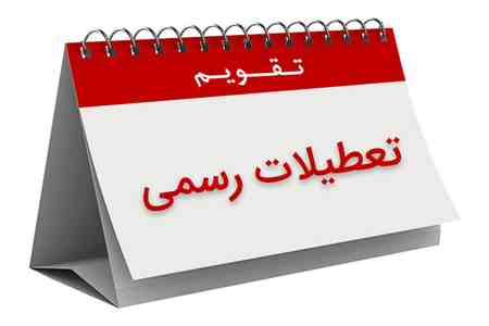 چرا روز ملی شدن صنعت نفت تعطیل رسمی است