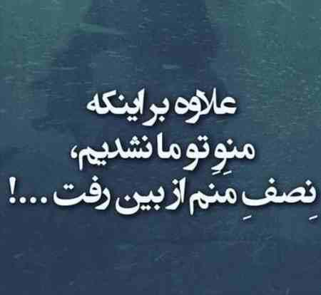 عکس نوشته خیلی غمگین (10)