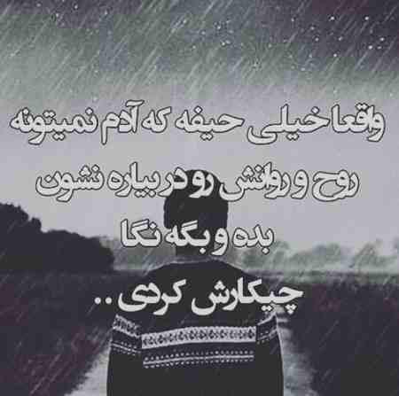 عکس نوشته خیلی غمگین (7)