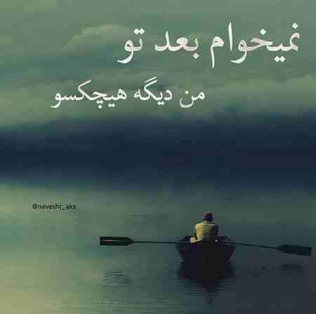 عکس نوشته خیلی غمگین (9)