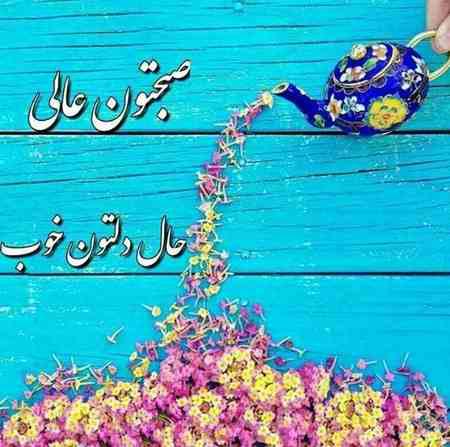 عکس نوشته صبح بخیر عاشقانه (4)
