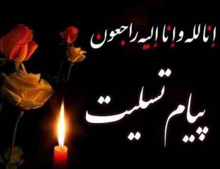 عکس نوشته انا لله و انا الیه راجعون (11)