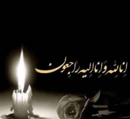 عکس نوشته انا لله و انا الیه راجعون (4)
