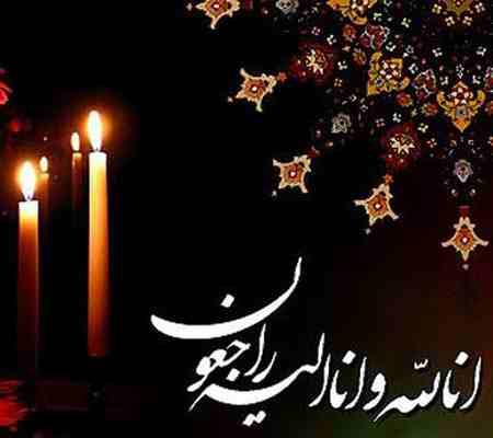عکس نوشته انا لله و انا الیه راجعون (5)