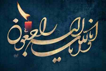 عکس نوشته انا لله و انا الیه راجعون (6)