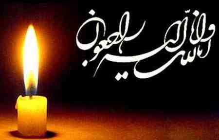 عکس نوشته انا لله و انا الیه راجعون (8)
