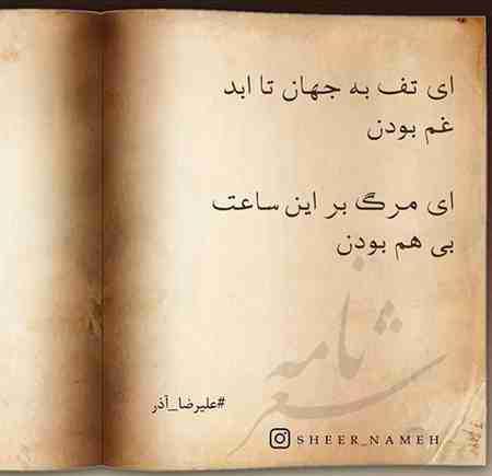 عکس نوشته ای مرگ بر این ساعت بی هم بودن علیرضا آذر (10)