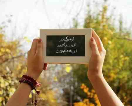 عکس نوشته ای مرگ بر این ساعت بی هم بودن علیرضا آذر (11)