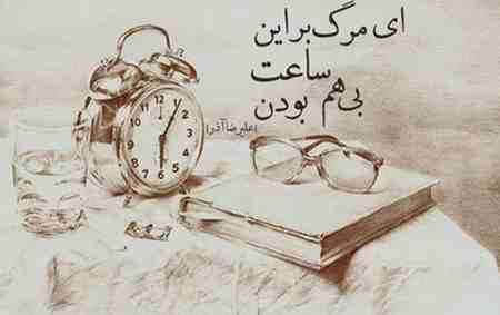 عکس نوشته ای مرگ بر این ساعت بی هم بودن علیرضا آذر (2)