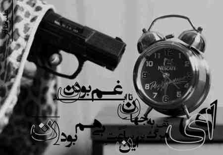 عکس نوشته ای مرگ بر این ساعت بی هم بودن علیرضا آذر (6)