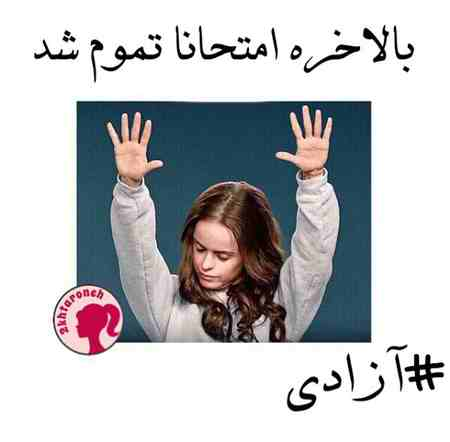 عکس نوشته تموم شدن امتحانات (7)