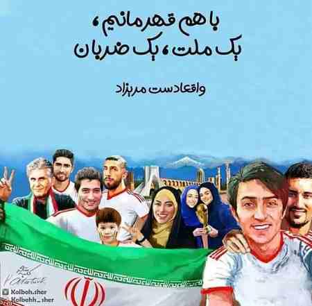 عکس نوشته تیم ملی فوتبال ایران (1)