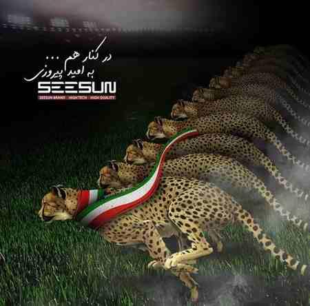 عکس نوشته تیم ملی فوتبال ایران (4)