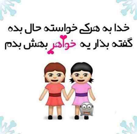 عکس نوشته خواهر که داشته باشی (2)