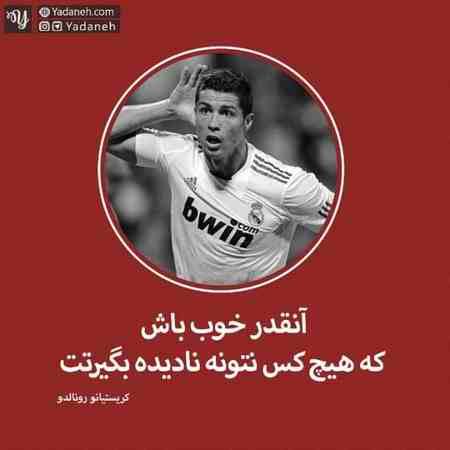 عکس نوشته فوتبالی بازیکنان (1)