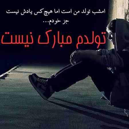 عکس نوشته تولدم مبارک نیست (4)