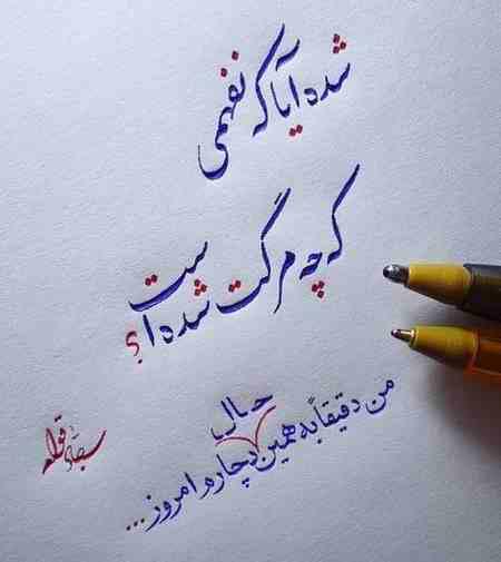 دست نوشته های زیبا جدید (1)