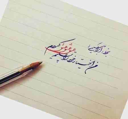 دست نوشته های زیبا جدید (6)