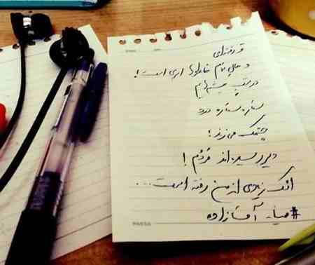 دست نوشته های زیبا جدید (8)