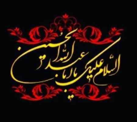 عکس نوشته اسم حسین برای پروفایل (5)