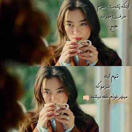 عکس نوشته بازیگران زن ترکیه