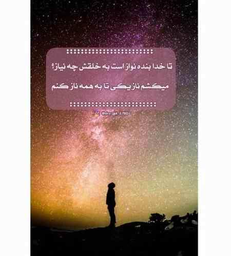 عکس نوشته تا خدا بنده نواز است به خلقش چه نیاز است (10)