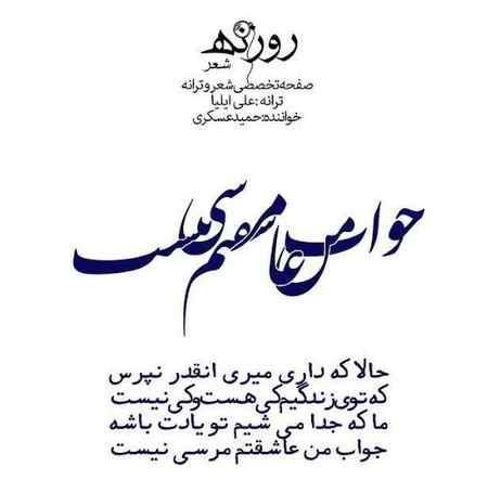 عکس نوشته جواب من عاشقتم مرسی نیست (1)