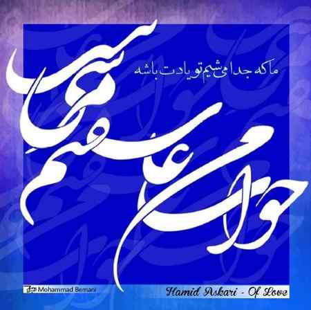 عکس نوشته جواب من عاشقتم مرسی نیست (3)