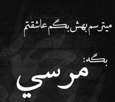 عکس نوشته جواب من عاشقتم مرسی نیست (4)