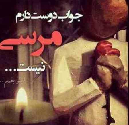 عکس نوشته جواب من عاشقتم مرسی نیست (6)