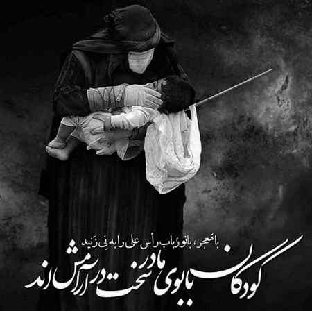 پروفایل محرم علی اصغر