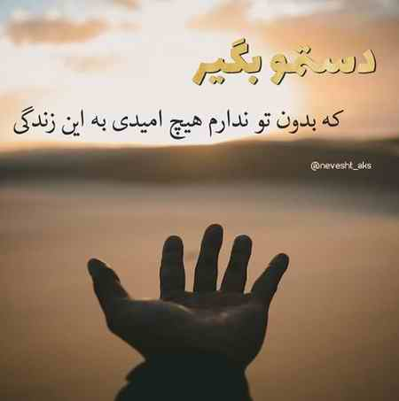 عکس نوشته خدایا چرا کمکم نمیکنی (5)