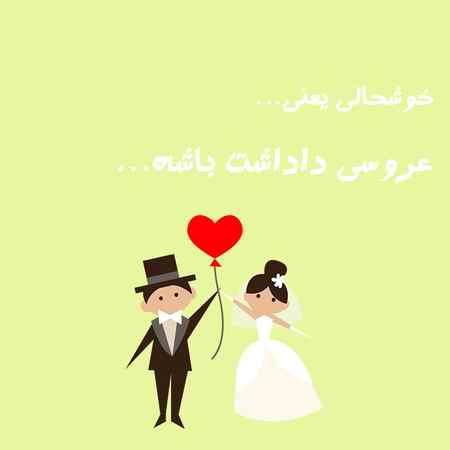 عکس نوشته خوشحالی یعنی عروسی داداشت باشه (5)