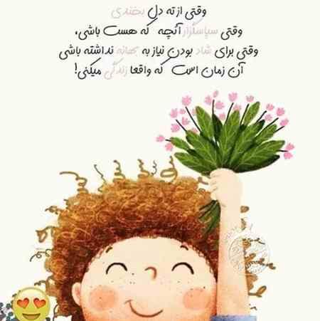 عکس نوشته شاد بودن تنها انتقامی است که می توان از زندگی گرفت (2)